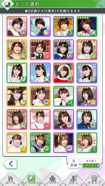 1周年★5交換チケ カード選択d