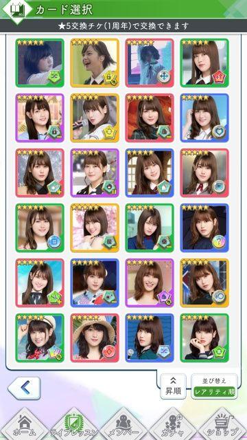 1周年★5交換チケ カード選択m