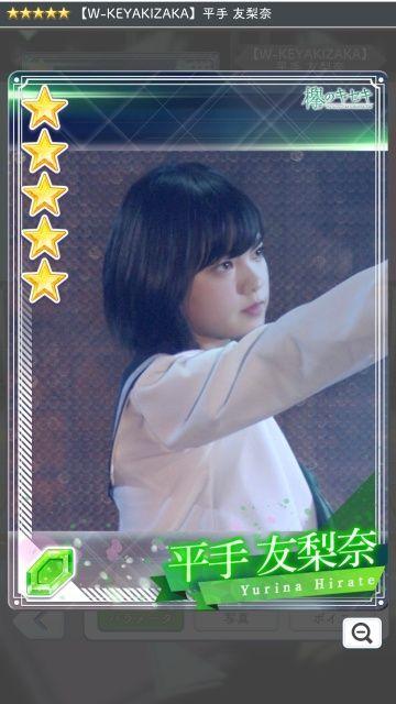 03 W-KEYAKIZAKA 平手1