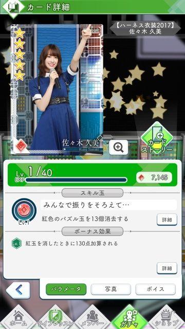 04 ハーネス衣装2017 久美0