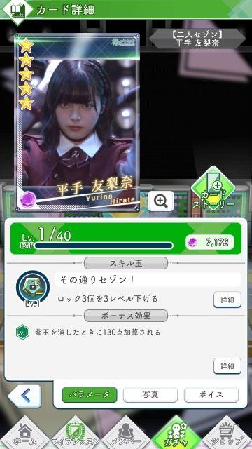 01 二人セゾン 平手0