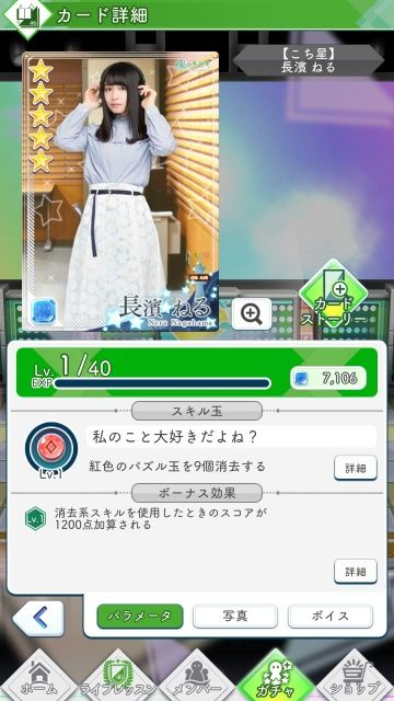 03 こち星 長濱0