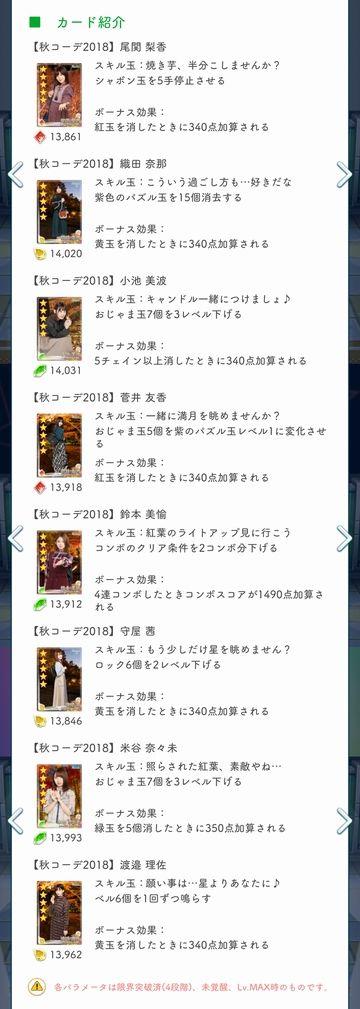 00 秋コーデ2018 詳細(2)