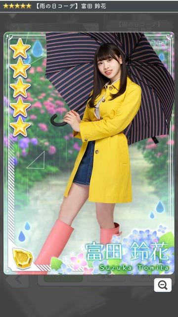 08 雨の日コーデ 富田1
