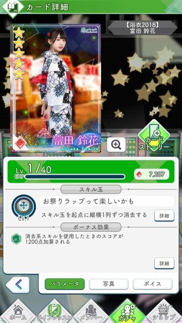10 浴衣2018 富田0
