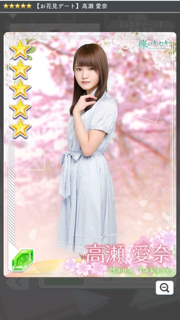 07 お花見デート 高瀬愛奈1