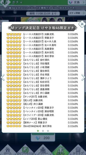00 CMソング決定記念 ガチャ05