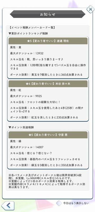 エキセン(前) 報酬カード詳細