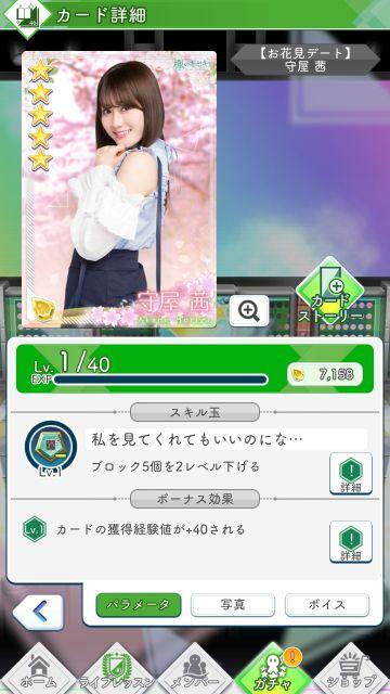 04 お花見デート 守屋茜0