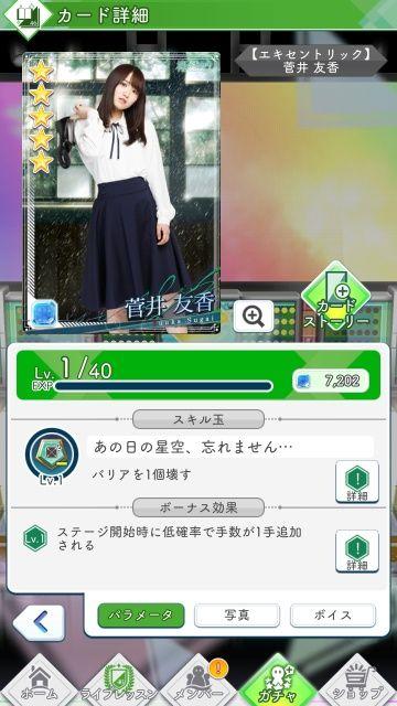 01 エキセントリック 菅井0