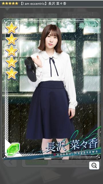 02 I am eccentric 長沢1