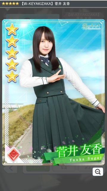 02 W-KEYAKIZAKA 菅井1