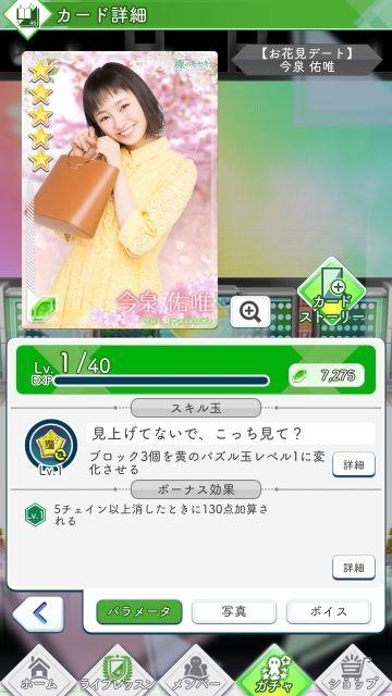 03 お花見デート 今泉0