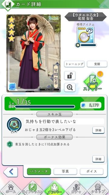 xx ウタエヨ乙女 尾関0