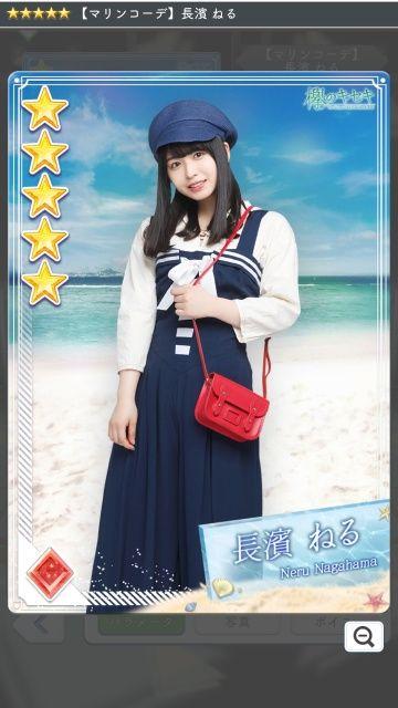 03 マリンコーデ 長濱1