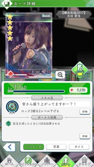 01 欅共和国2017 志田0