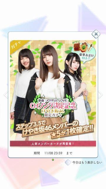 info CMソング決定記念ガチャ