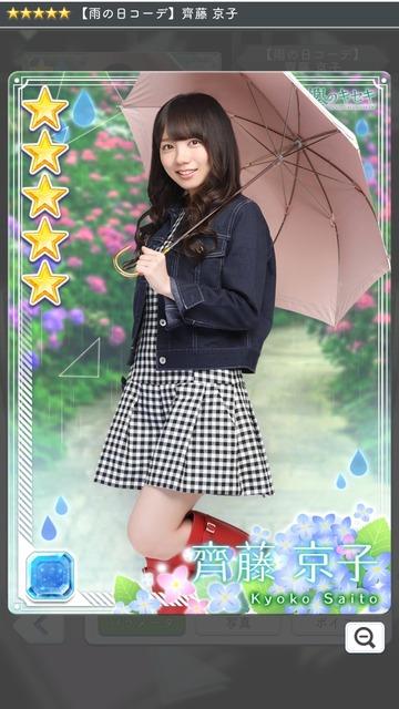 07 雨の日コーデ 齊藤1