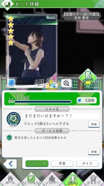 01 全ツ2017(前) 志田0