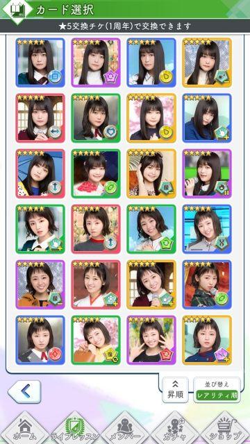 1周年★5交換チケ カード選択a