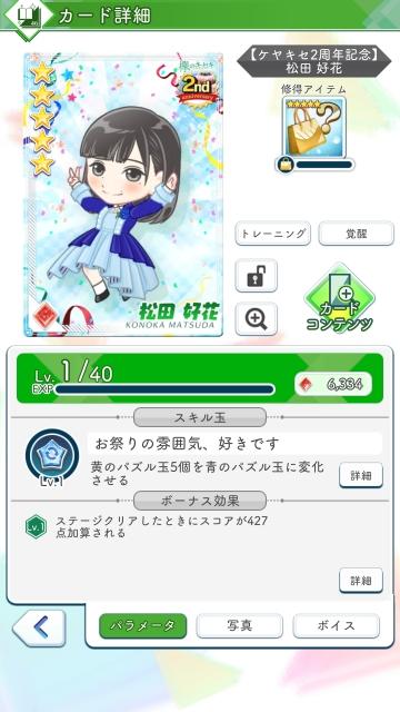 18 松田0