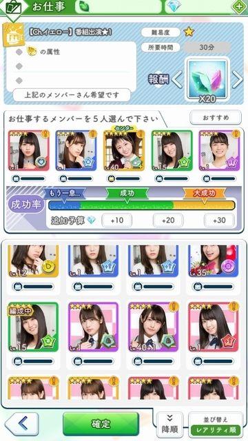 03 お仕事ユニット02