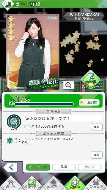 05 W-KEYAKIZAKA 齋藤0