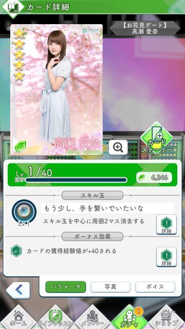 07 お花見デート 高瀬愛奈0
