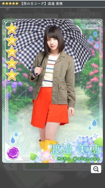 10 雨の日コーデ 渡邉1