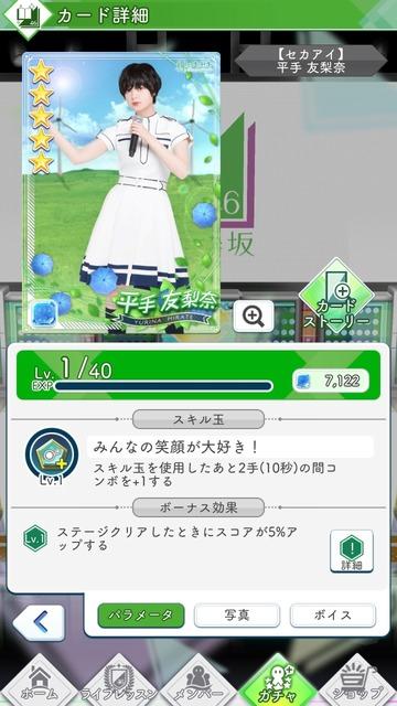 04 セカアイ 平手友梨奈