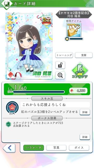 13 河田0