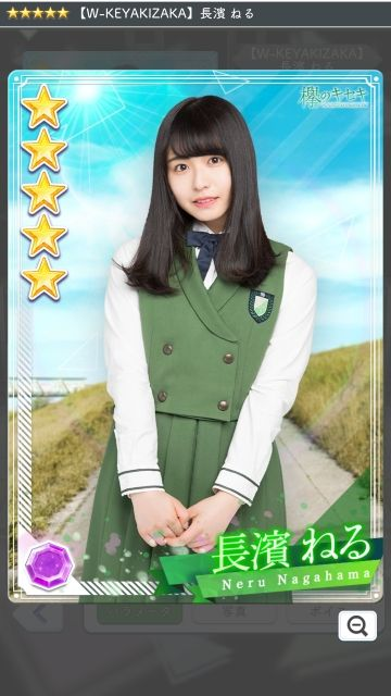 03 W-KEYAKIZAKA 長濱1