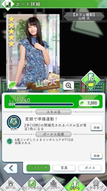 09 【カフェ撮影】 山﨑 天0