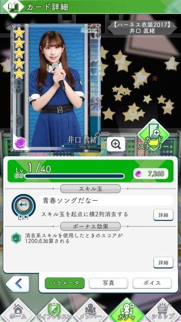 03 ハーネス衣装2017 井口0