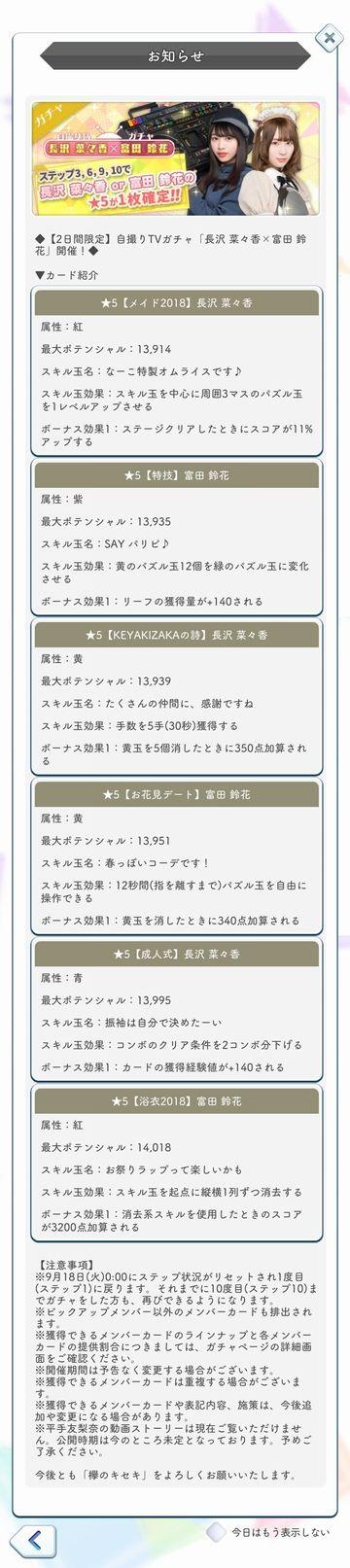 00 自撮りTVガチャ(1) 詳細