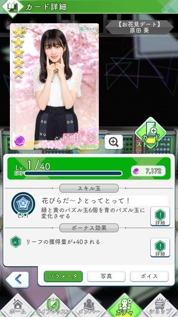 03 お花見 原田0