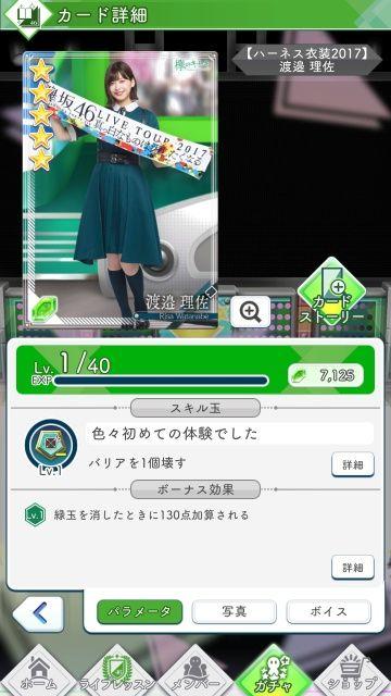 02 ハーネス衣装2017 渡邉0