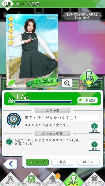 02 W-KEYAKIZAKA 鈴本美愉0