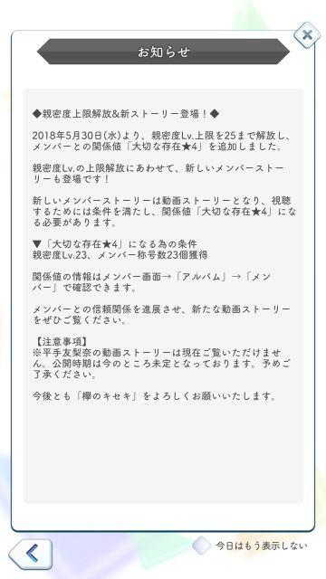 info 上限解放&新ストーリー