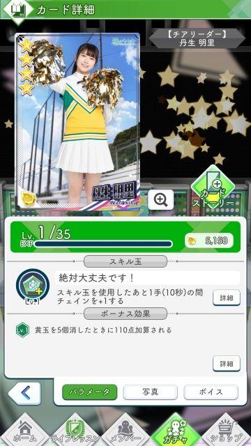 07 チアリーダー 丹生0