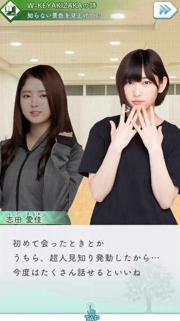 05 W-KEYAKI 05
