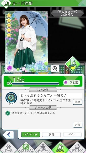 03 雨の日コーデ 渡邉0