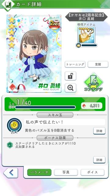 01 井口0