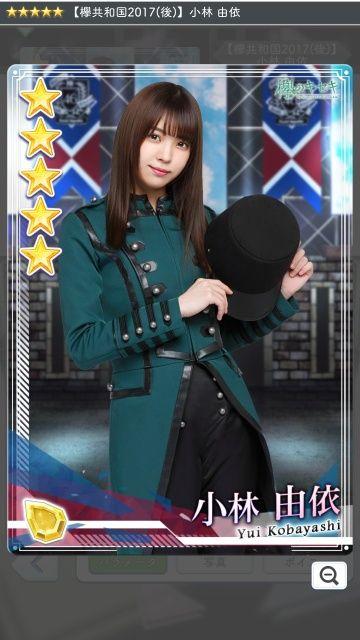02 欅共和国2017(後) 小林1