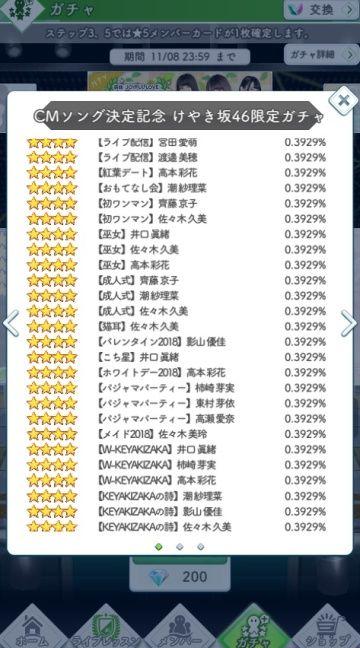 00 CMソング決定記念 ガチャ07