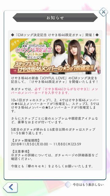 00 CMソング決定記念 ガチャ