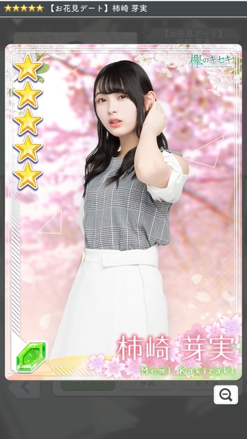 07 お花見 柿崎1