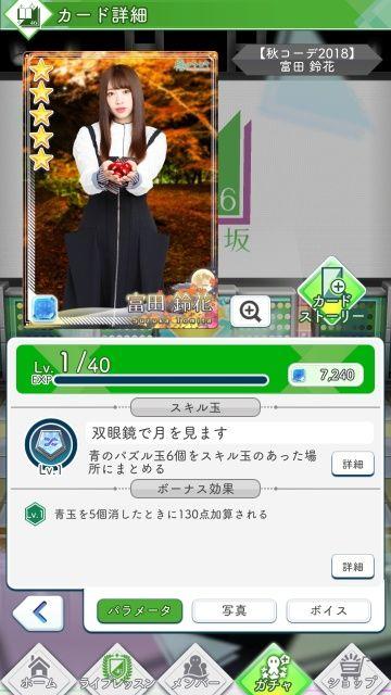 04 秋コーデ2018 富田0