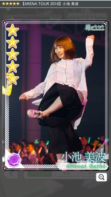 02 ARENA TOUR 2018 小池1