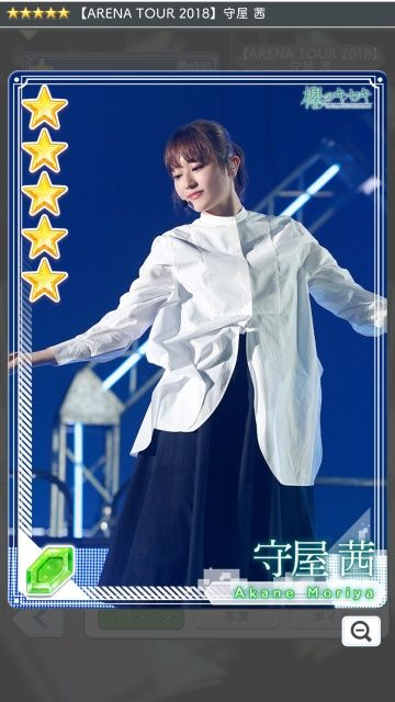 09 ARENA TOUR 2018 守屋1